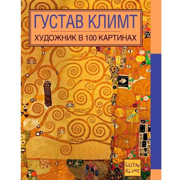 Купить Книга Художник в 100 картинах: Густав Климт Колесникович Н., Россия