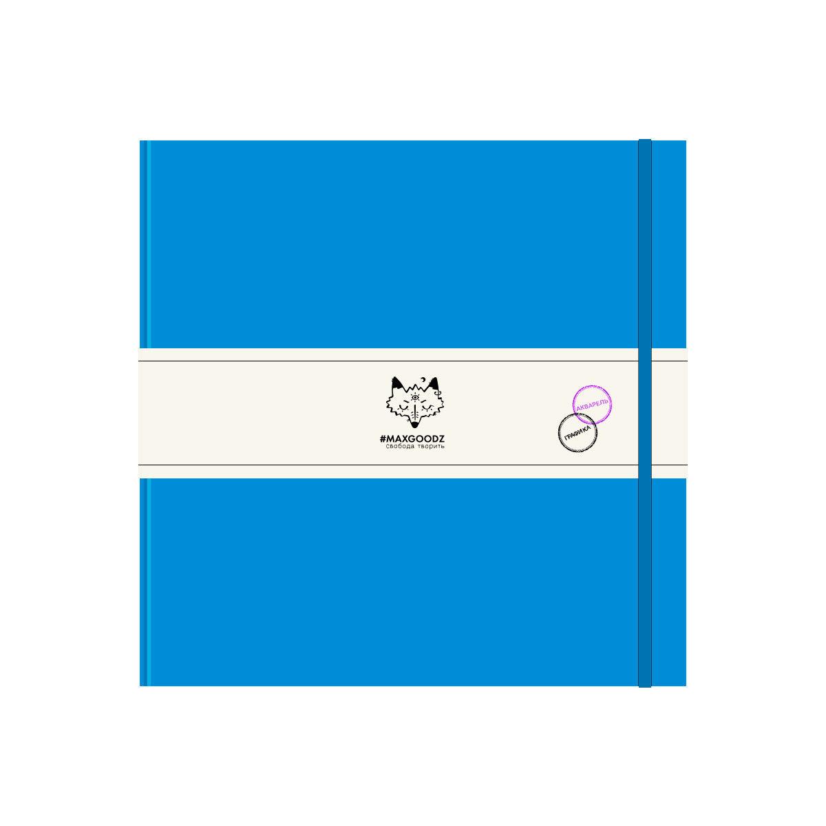 Купить Скетчбук для акварели в твёрдом переплёте Maxgoodz Heavy Aqua 21х21 см, 48 л, 230 г Бирюзовый, Россия