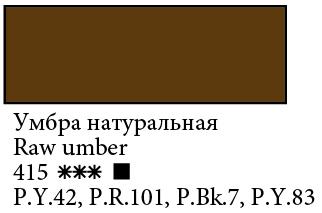 Купить Масло Сонет 120 мл Умбра натуральная, Невская Палитра, Россия