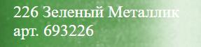 Купить Заправка для маркеров Molotow ONE4ALLЕ 30 мл Металлик зеленый, Германия