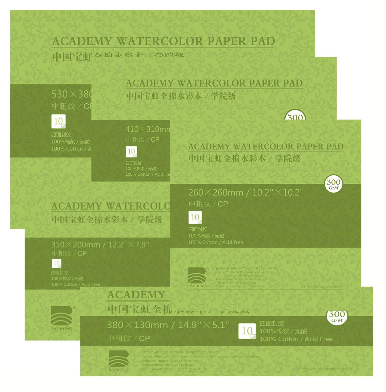 Купить Альбом-склейка для акварели Baohong 10 л 300 г, хлопок, среднезернистая, Китай