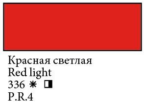 Купить Масло Сонет 120 мл Красная светлая, Невская Палитра, Россия