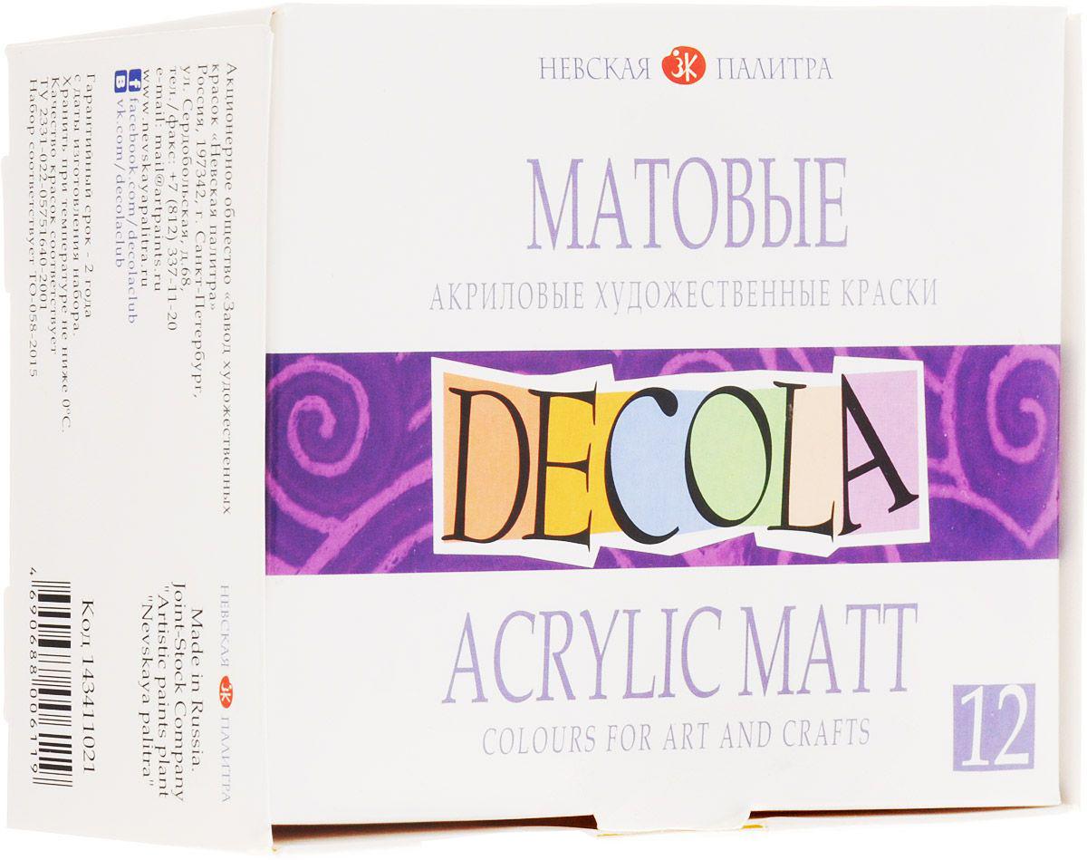 Купить Набор акрила Decola 12 цв*20 мл матовый, Россия