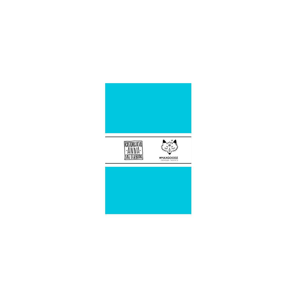 Купить Скетчбук для маркеров Maxgoodz Pocket Marker А6, 20 л, 220 г Светло-бирюзовый, Россия