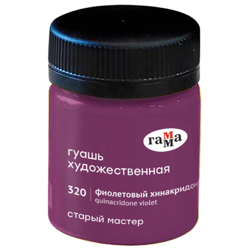 Купить Гуашь Гамма Старый Мастер 40 мл Фиолетовый хинакридон, Россия