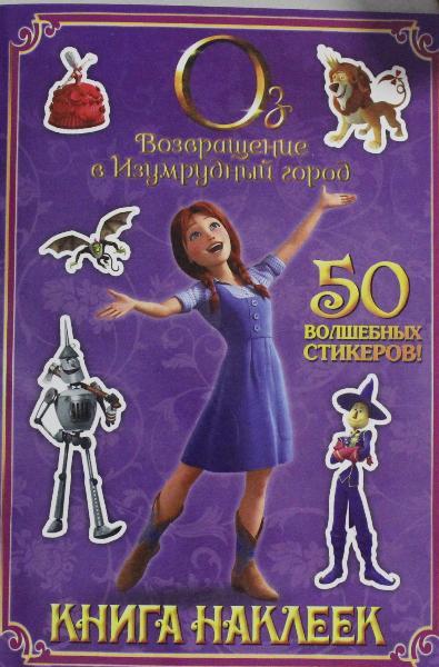 Купить Книга Книга наклеек , Россия