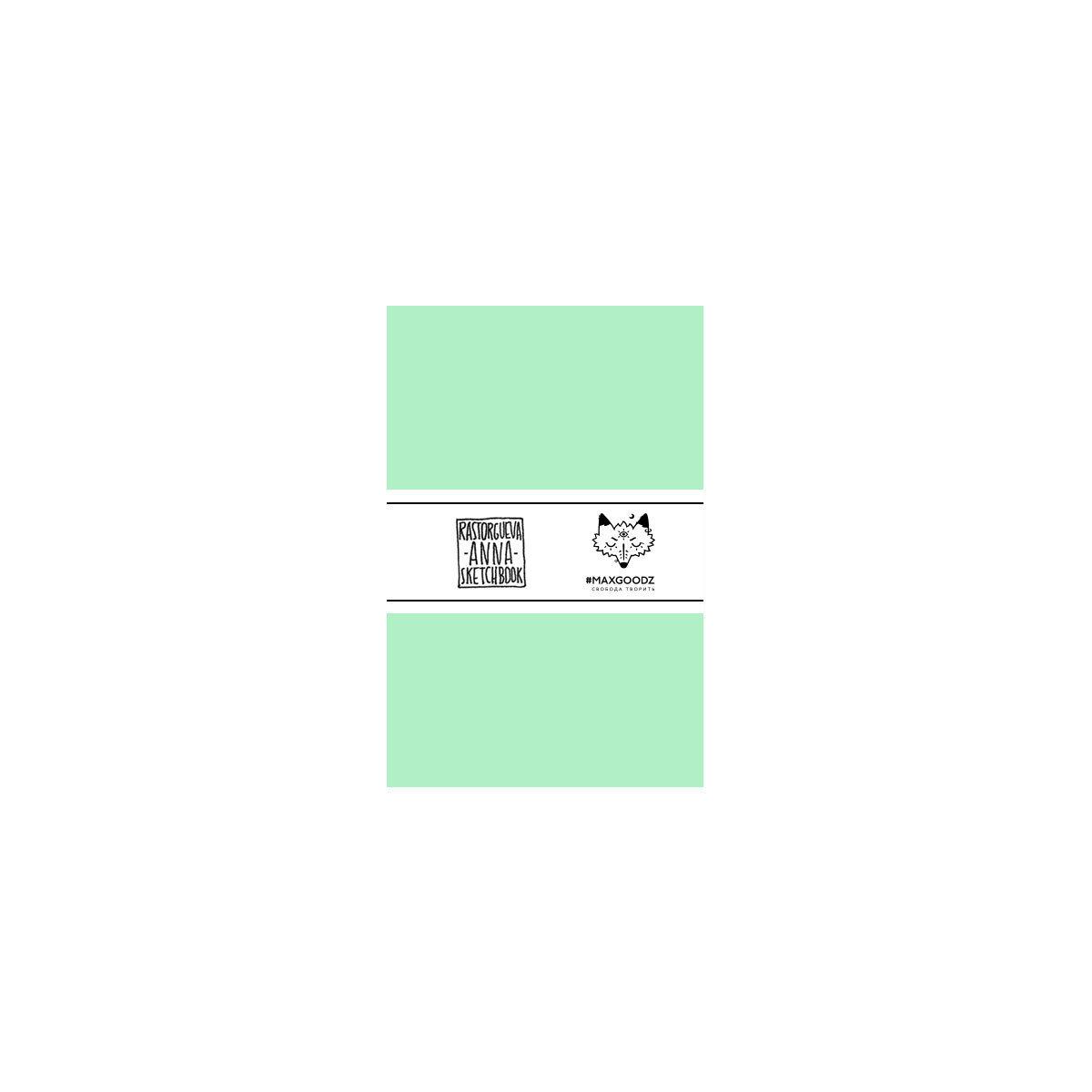 Купить Скетчбук для маркеров Maxgoodz Pocket Marker А6, 20 л, 220 г Мятный, Россия
