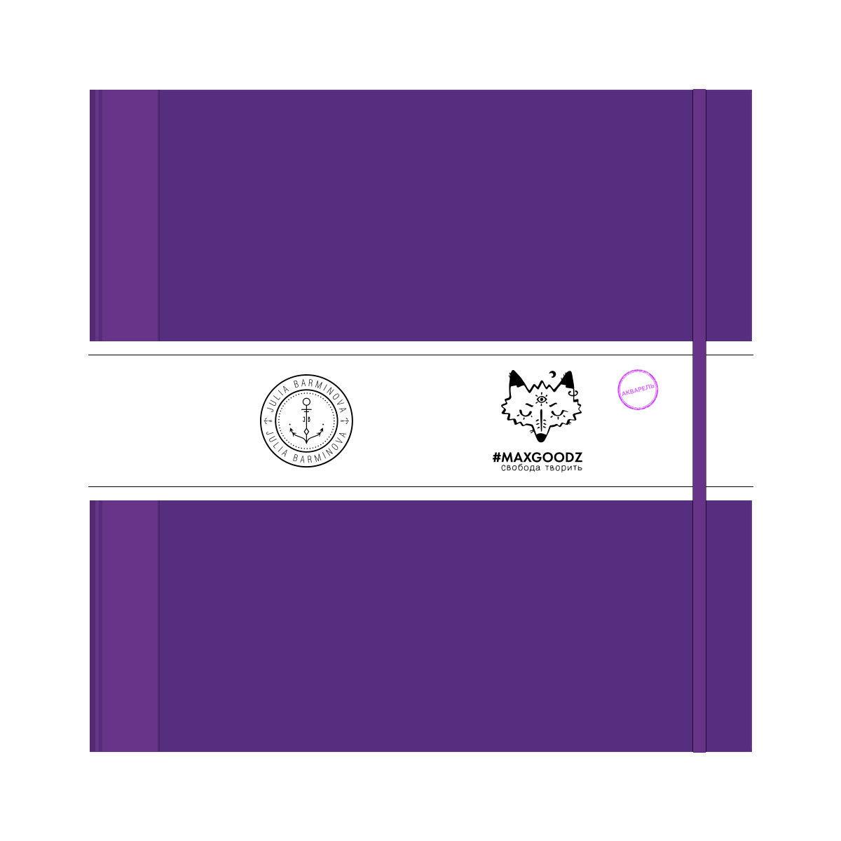 Купить Скетчбук для акварели Maxgoodz Aquarelle Pro 100% Хлопок 25х25 см, 24 л, 300 г Фиолетовый, Россия