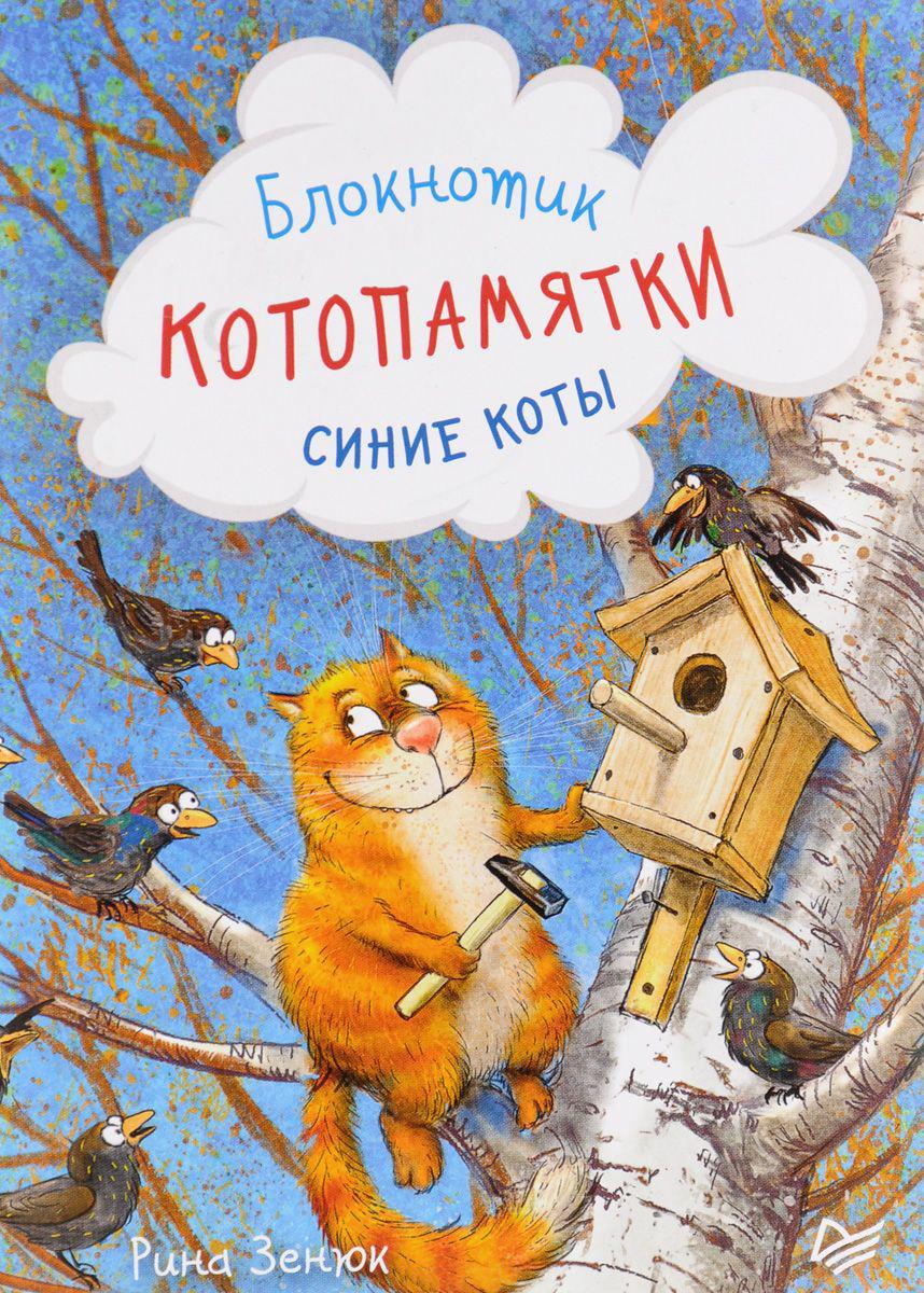 Купить Блокнотик Котопамятки. Синие коты. Зенюк И.В, Россия