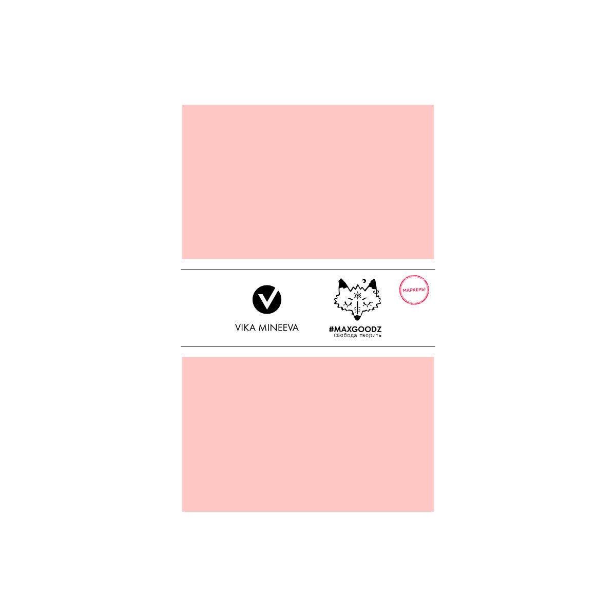 Купить Скетчбук для маркеров Maxgoodz Classic White А5, 32 л, 160 г Нежно-розовый, Россия