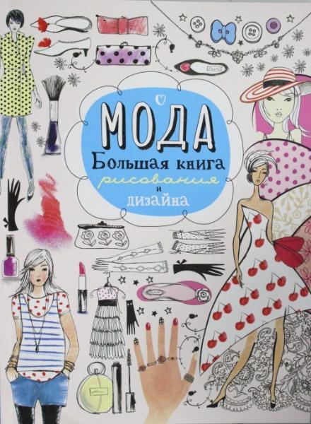 Купить Книга Мода. Большая книга рисования и дизайна , Россия