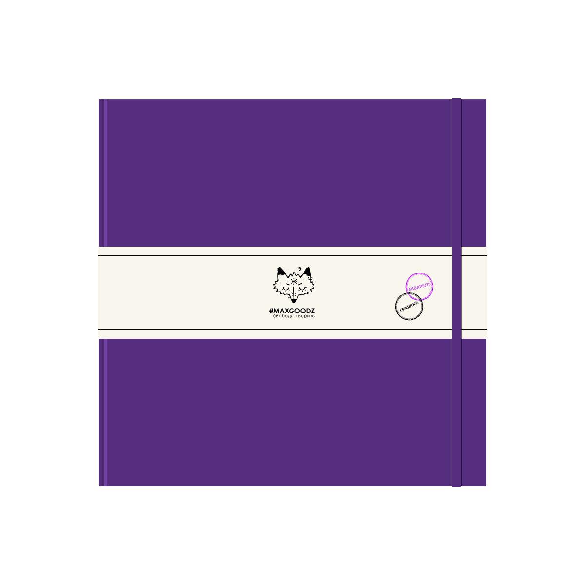 Купить Скетчбук для акварели в твёрдом переплёте Maxgoodz Heavy Aqua 21х21 см, 48 л, 230 г Фиолетовый, Россия