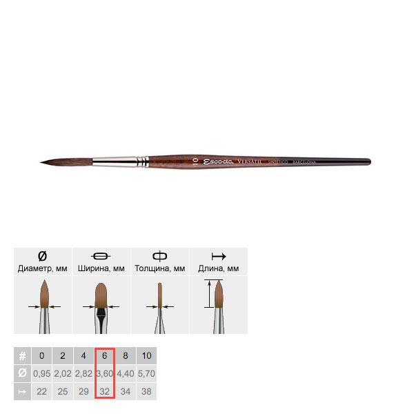 Купить Кисть синтетика №6 круглая Escoda Versatil 1549 короткая ручка коричневая, Испания