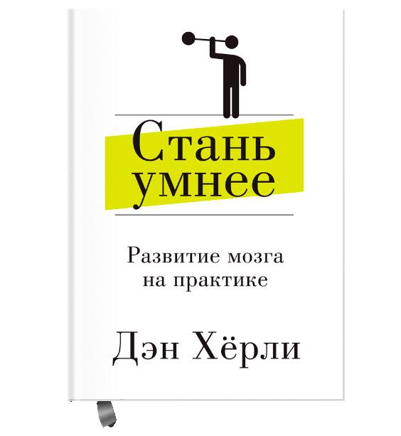 Купить Книга Стань умнее. Развитие мозга на практике Дэн Хёрли, Россия