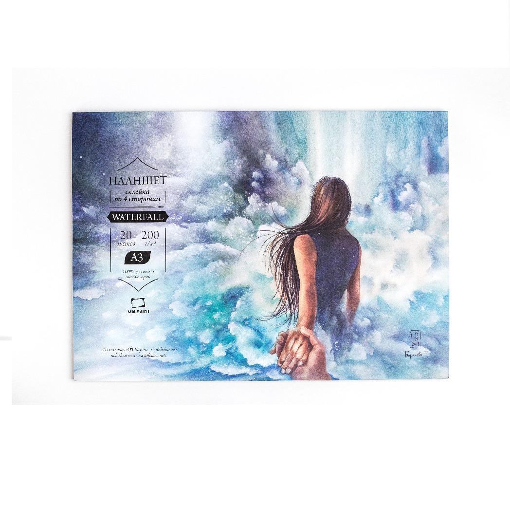 Купить Альбом-склейка для акварели Малевичъ Waterfall А3 20 л 200 г, Россия