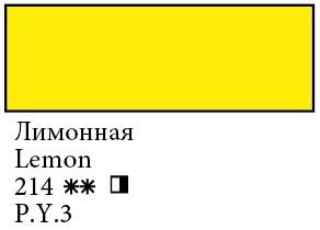 Масло Сонет 120 мл Лимонная, Невская Палитра, Россия  - купить со скидкой