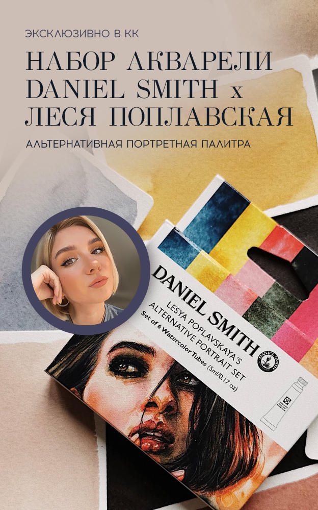 Новинка — набор акварели Daniel Smith х Lesya Poplavskaya Alternative Portrait