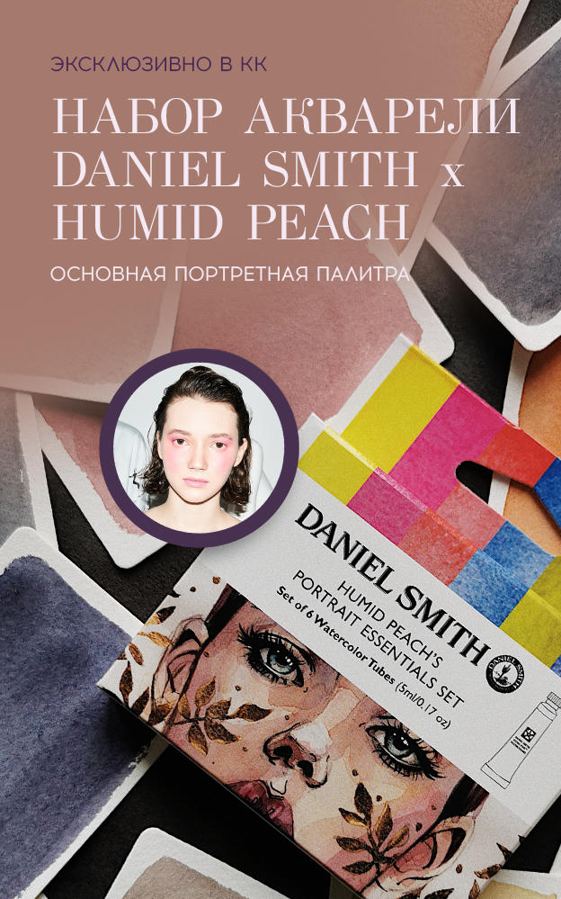 Новинка — набор акварели Daniel Smith х Humid Peach  Humid Peach's Portrait Essential set